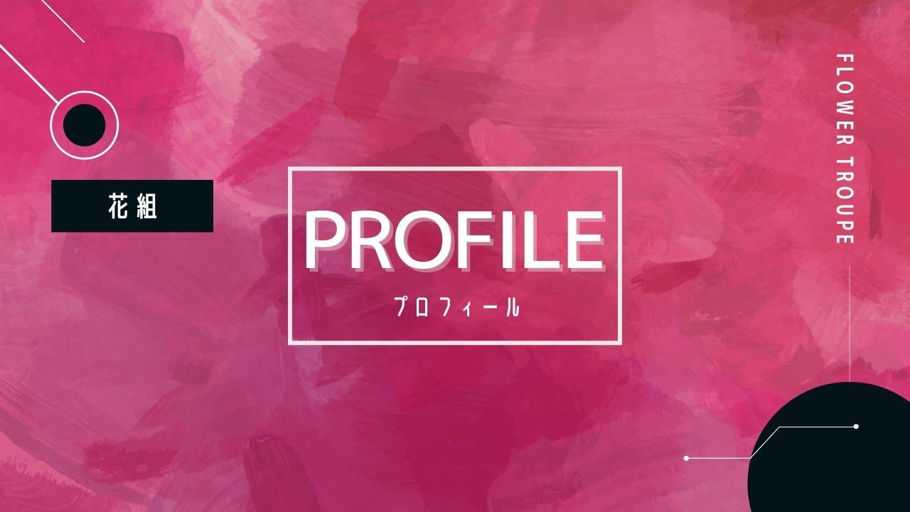 タカラヅカ歌劇ポータルブログ_花組プロフィール