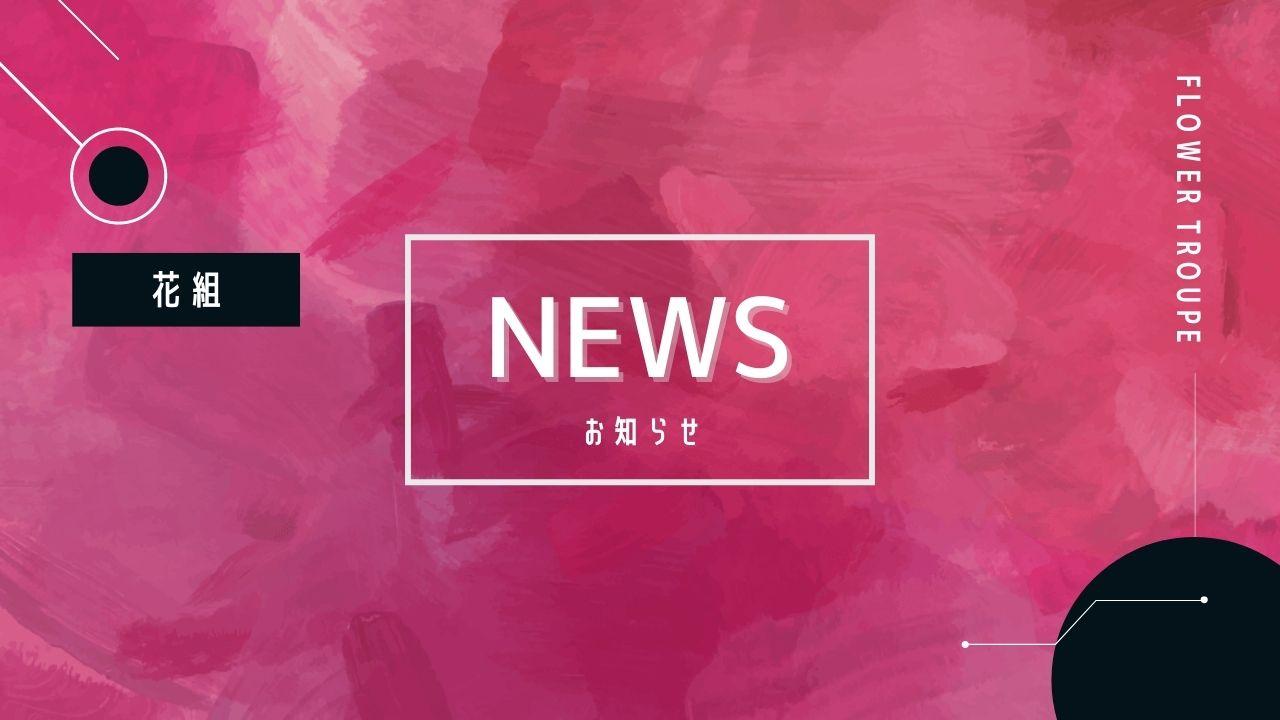 タカラヅカ歌劇ポータルブログ_花組