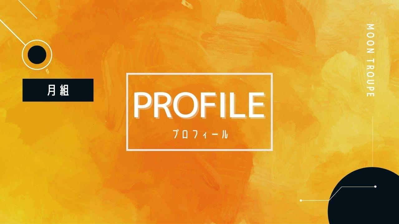 タカラヅカ歌劇ポータルブログ_月組プロフィール