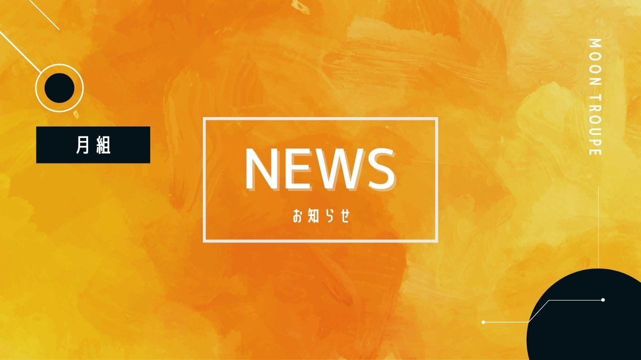 タカラヅカ歌劇ポータルブログ_月組