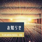 望海風斗 関連ニュース記事をまとめてみました