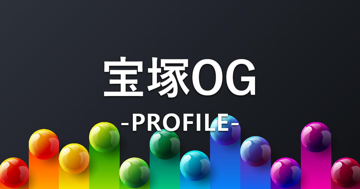 タカラヅカ歌劇ポータルブログ_宝塚OGプロフィール