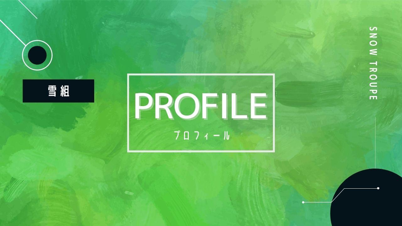 タカラヅカ歌劇ポータルブログ_雪組プロフィール