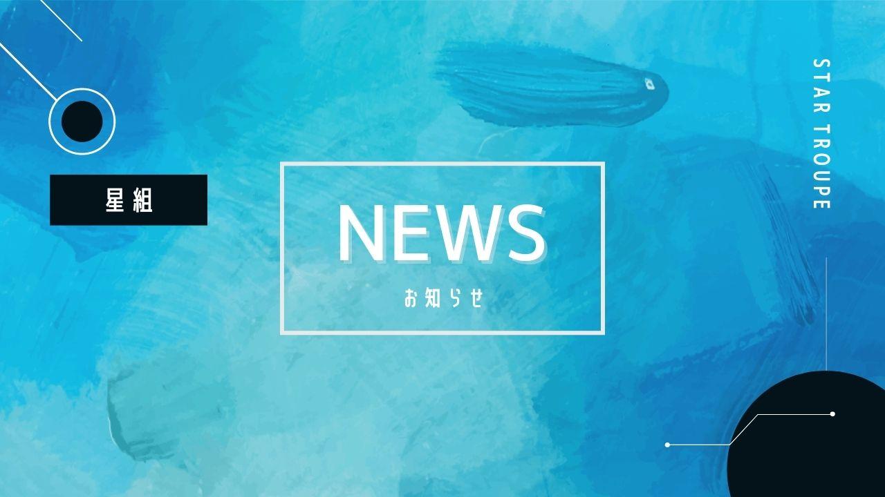タカラヅカ歌劇ポータルブログ_星組