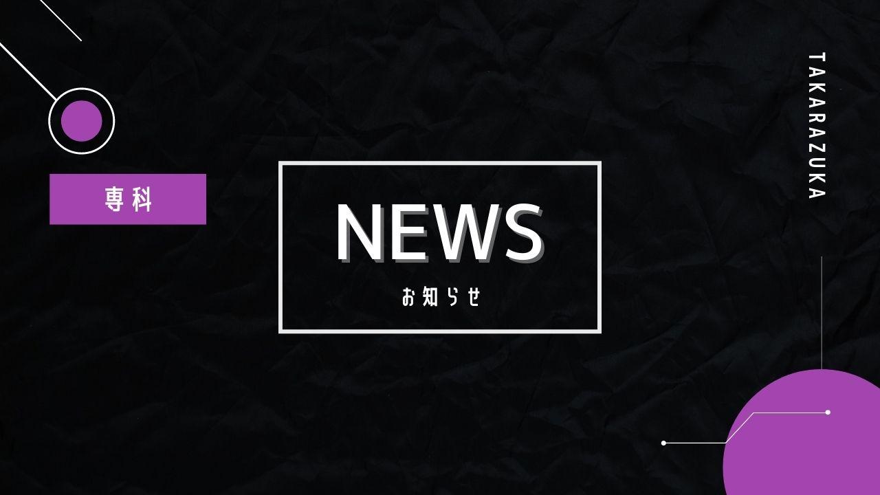 タカラヅカ歌劇ポータルブログ_専科