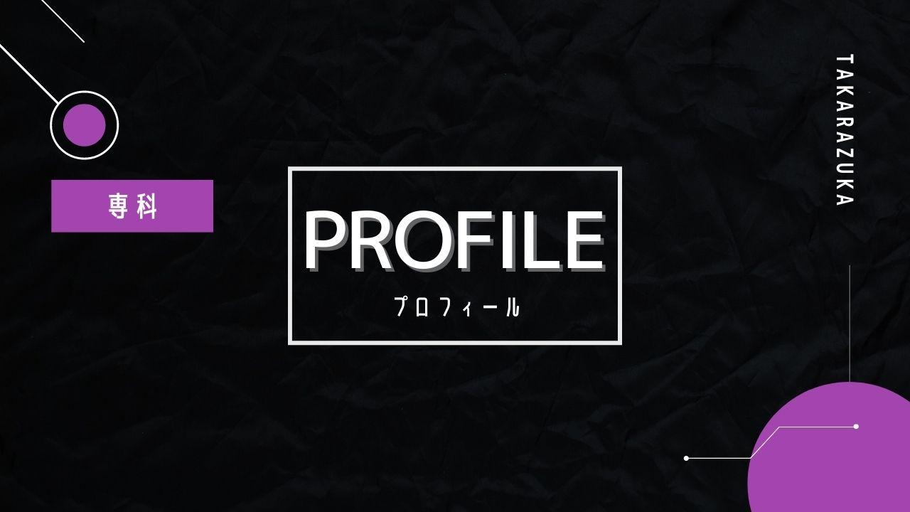 タカラヅカ歌劇ポータルブログ_専科プロフィール