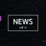 タカラヅカ歌劇ポータル