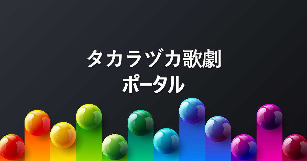 華那みかり(宝塚OG)プロフィール