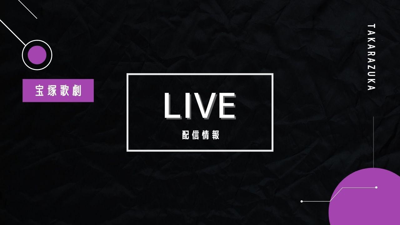 雪組 東京宝塚劇場新人公演『CITY HUNTER』ライブ配信実施!チケット発売は 10/7(木)スタート