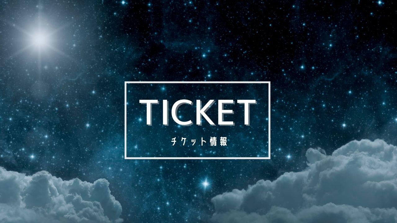 今週のチケット情報(10/3〜10/9) #宝塚歌劇団 #宝塚OG 公演